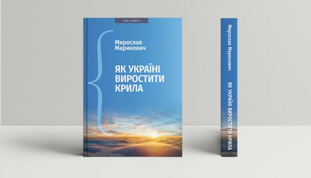 В Киеве презентовали книгу правозащитника Мариновича «Как Украине вырастить крылья»