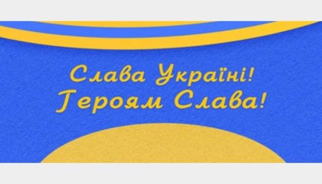Клубы Премьер-лиги обязали нанести на форму лого с лозунгом «Слава Украине!»