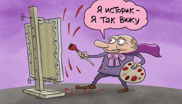 Отклик украинских историков на пропагандистскую «статью» Путина: Она мировоззренческая, но не историческая и не научная