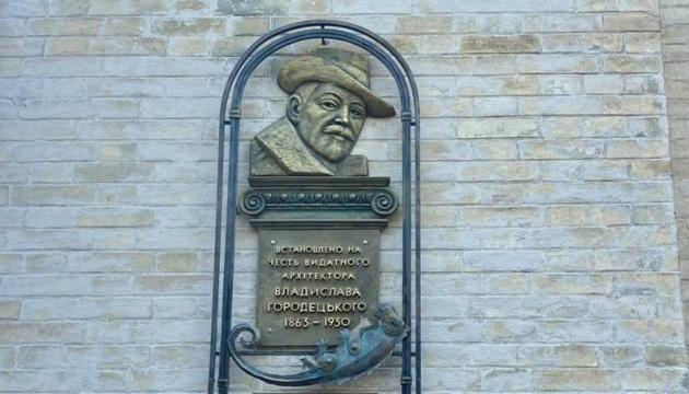 В Черкассах установили мемориальную доску архитектору Владиславу Городецкому
