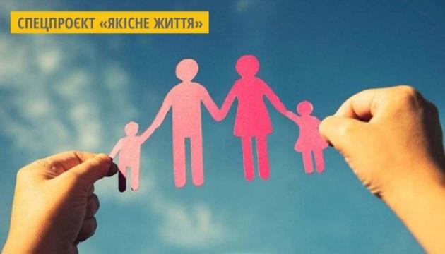 У Харкові стартував онлайн-проєкт «Сім'я важливіше»
