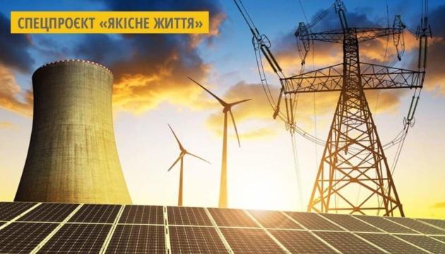 Презентували онлайн-курс «Енергетика – це круто!»