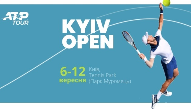 У вересні у Києві пройде тенісний турнір серії ATP Challenger Tour
