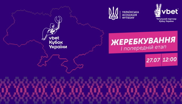 Жеребкування першого етапу Кубка України з футболу пройде 27 липня