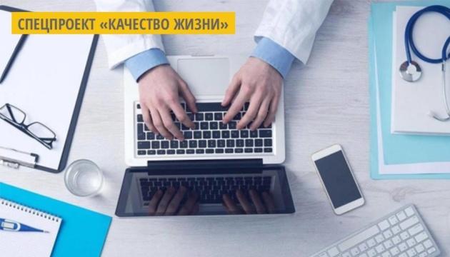 Телемедицина поможет больным в горных районах Буковины