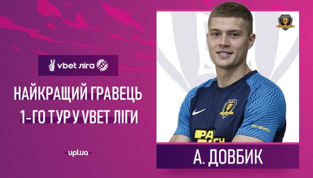 Довбик став найкращим футболістом туру, Кривенцов - найкращим тренером