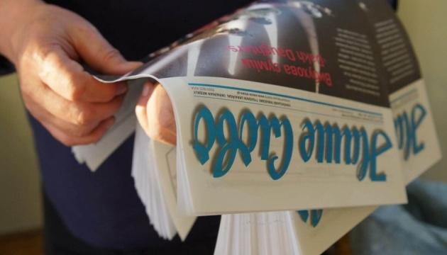 Оголошено опитування про тижневик для української громади Польщі «Наше слово»
