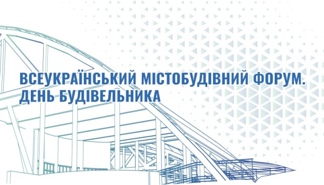 У Києві проведуть «Всеукраїнський містобудівний форум» та День будівельника