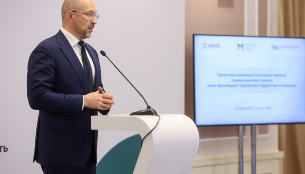 Шмыгаль пояснил, что является основой для реализации сотен проектов в Украине