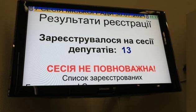 В Запорожье сессию городского совета сорвали шестой раз подряд