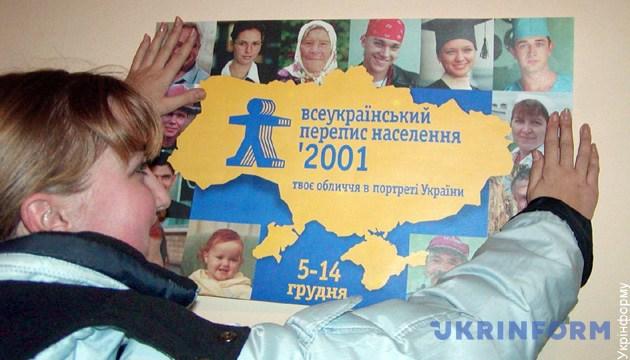 На фото: населення широко сповіщено про перепис. Фото Укрінформу.