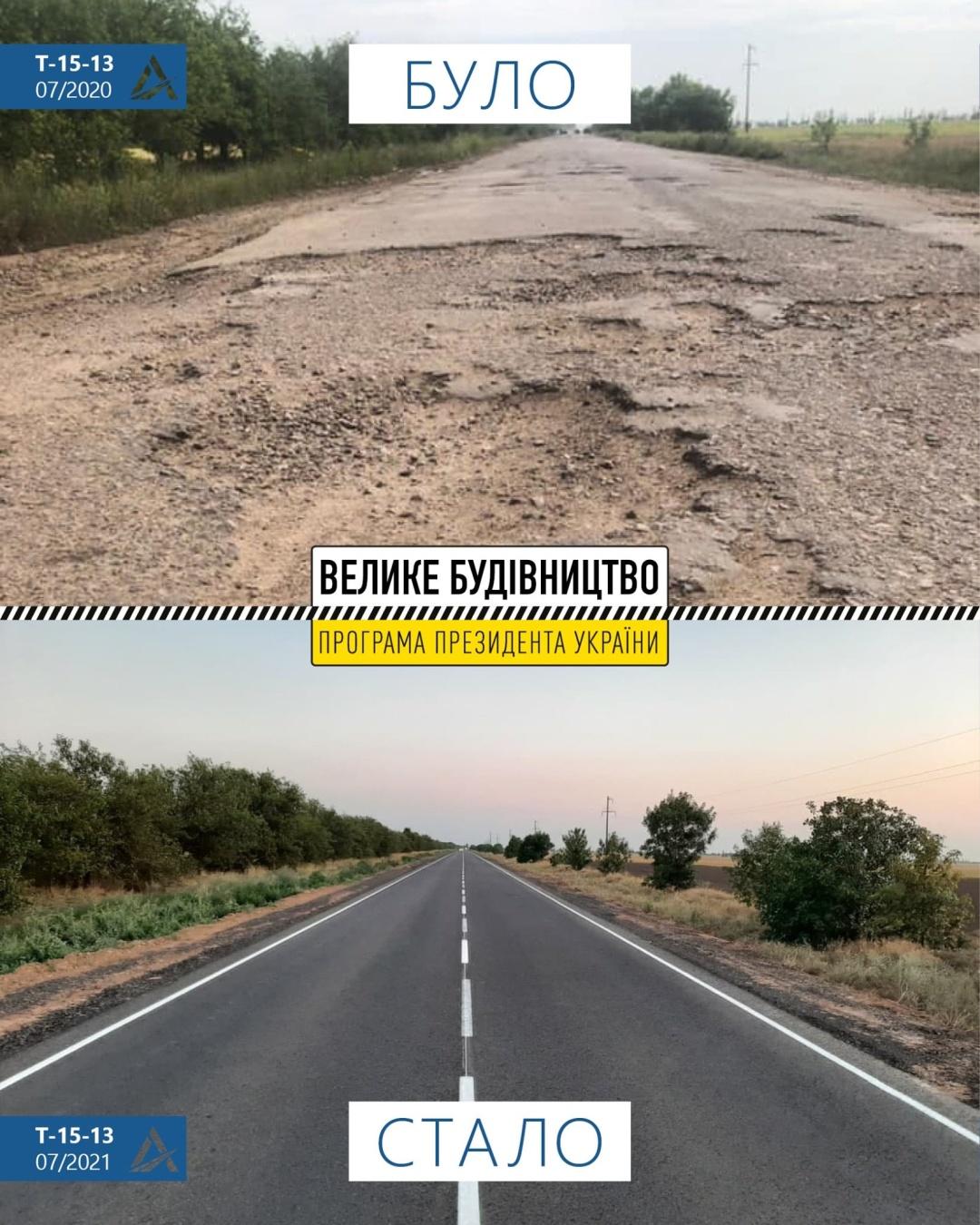 Завершился ремонт дороги Нечаяное-Очаков (ФОТО) 1