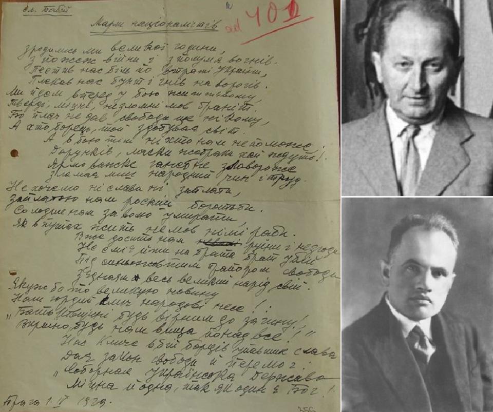 Автограф тексту та автори Маршу Омелян Нижанківський (вгорі), Олесь Бабій