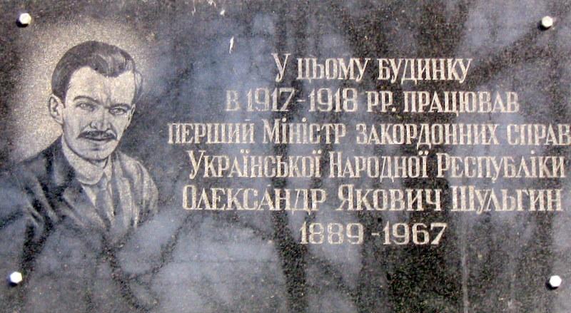 Меморіальна дошка на вул. Терещенківській у Києві