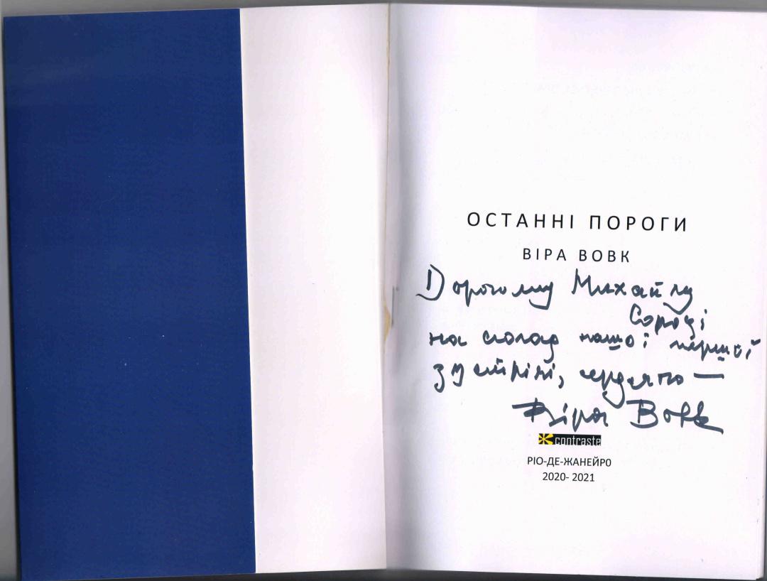 Нова книга з автографом Віри Вовк