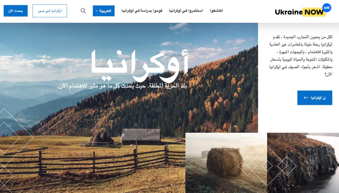 ukraine.uaのアラビア語版ウェブサイトのスクリーンショット