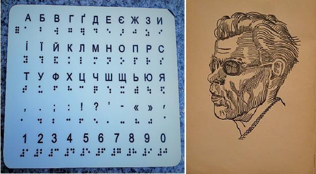 Андрей Волощак и его алфавит