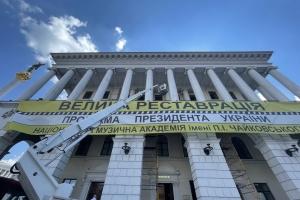 У музакадемії імені Чайковського почався перший етап рестраврації