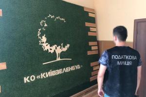 ГФС провела обыски в Киевзеленстрое