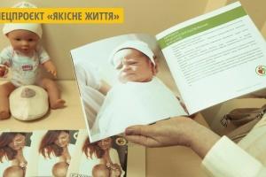 У Львові відкрили оновлену школу грудного вигодовування