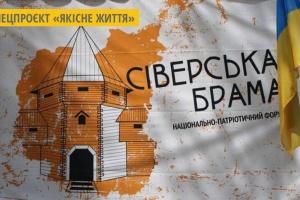 «Сіверська брама»: на Чернігівщині стартував всеукраїнський національно-патріотичний форум
