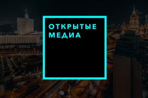 У Росії припиняють роботу «Открытые медиа», що працювали на грант Ходорковського