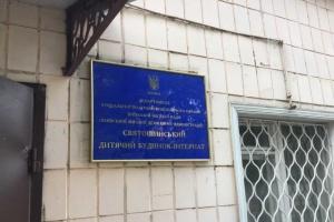 Ексдиректора київського дитячого інтернату підозрюють у привласненні 300 тисяч