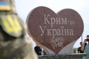 МКИП считает недопустимыми любые попытки отнести Крым к России