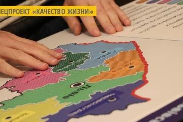 На Львовщине изготовили карты нового административного устройства шрифтом Брайля