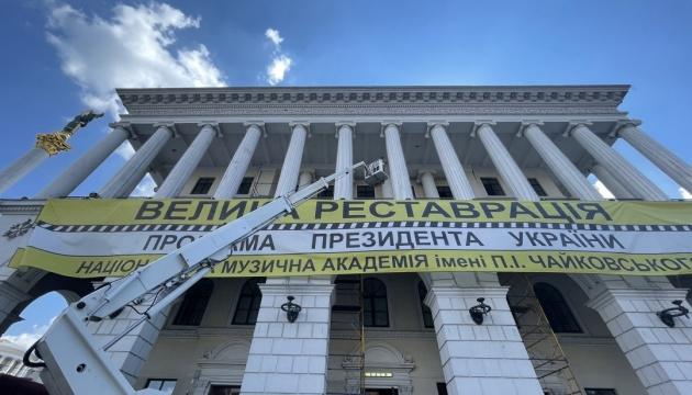 У музакадемії імені Чайковського почався перший етап реставрації