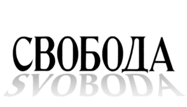 Україномовна газета для діаспори «Свобода» отримала премію Фундації Антоновичів