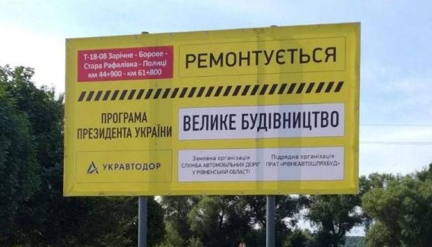 На Рівненщині відновлюють дорогу до найпрозорішого в Україні озера