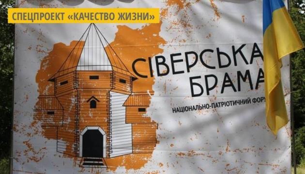«Сіверська брама»: на Черниговщине стартовал всеукраинский национально-патриотический форум
