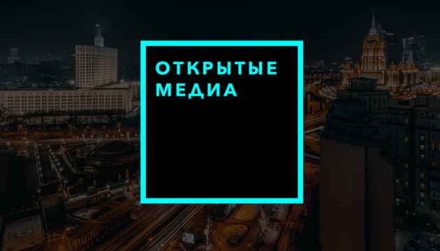 В России прекращают работу «Открытые медиа», работавшие на грант Ходорковского