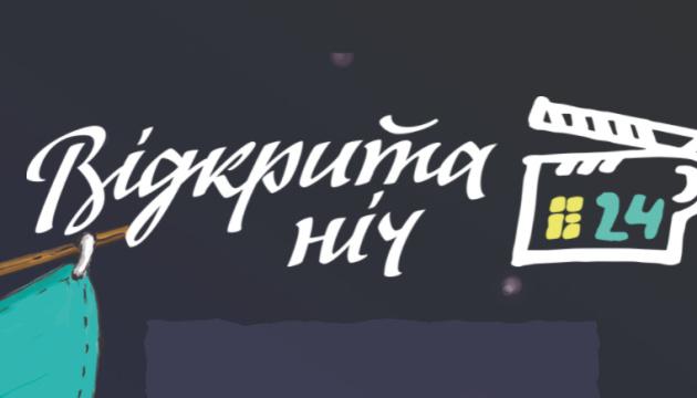 Фестиваль «Відкрита ніч. Дубль 24» оголосив програму