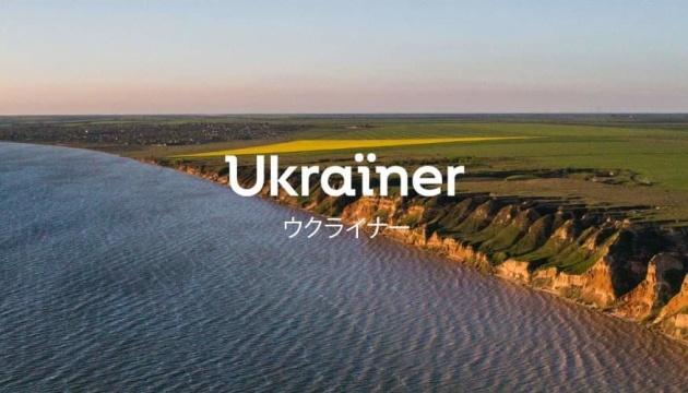 ウクライナ文化・地域紹介プロジェクトの日本語版開始