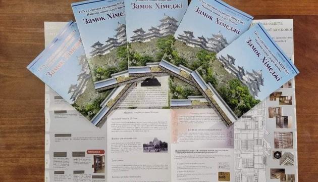 姫路城にウクライナ語パンフレット登場 独立30周年記念に合わせ