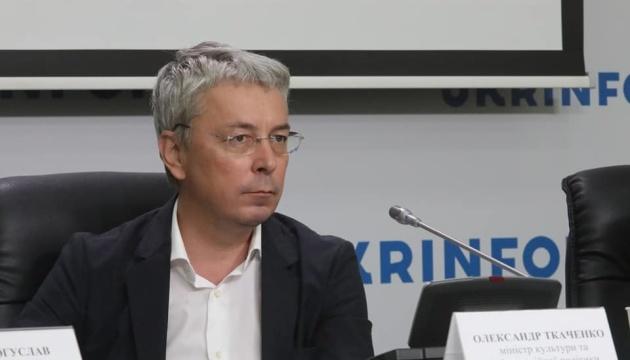 Ткаченко объяснил позицию МКИП о моратории на реконструкцию исторических зданий в Киеве