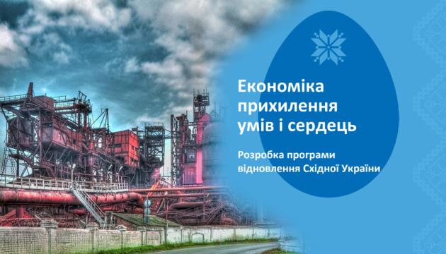 Відновлення Східної України, орієнтоване на людей