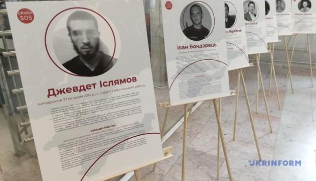 В Киеве открыли выставку, посвященную жертвам насильственных исчезновений в оккупированном Крыму
