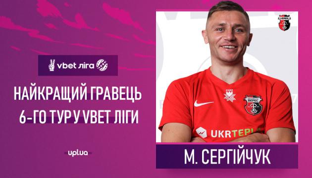 Сергийчук и Вирт - лучшие футболист и тренер шестого тура УПЛ