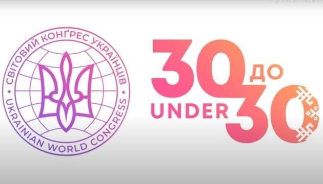 Світовий конґрес Українців оприлюднив п'ятірку фіналістів ініціативи «СКУ 30 до 30»