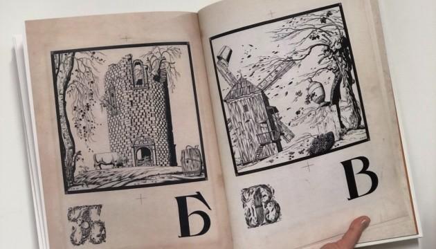 Від А до Я. Найкращі українські абетки