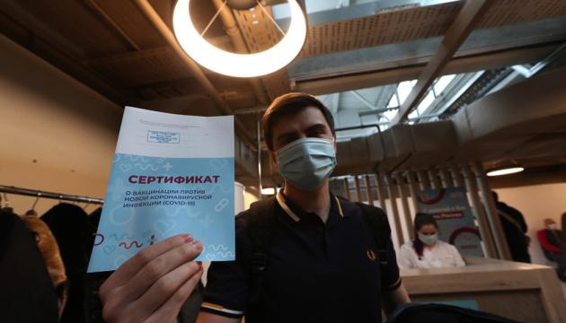 «Левые» паспорта вакцинации – в свободной продаже?