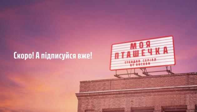 Ашан Україна анонсував прем'єру стендап-серіалу «Моя пташечка»