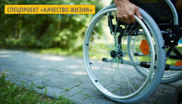 На Львовщине люди с инвалидностью учились предпринимательству в сфере туризма