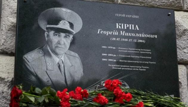 У Харкові встановили меморіальну дошку Георгію Кірпі