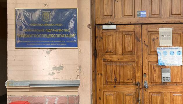 Прокуратура Києва прийшла з обшуком до підприємства, що займалося капремонтом будинків