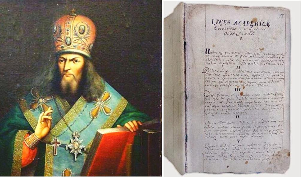 Митрополит Рафаїл (Заборовський) та Статут Києво-Могилянської академії «Leges аcademicae». Автограф. 1734 р.
