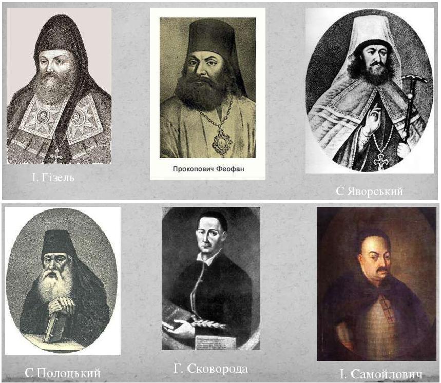 Професори та випускники Києво-Могилянської Академії